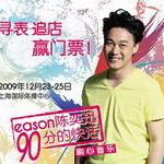 陈奕迅上海演唱会时间:12月23-25日地点:上海国际体操中心