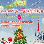 铃儿响叮当-圣诞音乐晚会时间:12月24日地点:北京海淀剧院