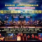 爱尔兰踢踏舞《凯尔特传奇》时间:4月30日-5月3日地点:北京保利剧院