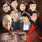 话剧《大过年》时间:5月6-16日地点:中国儿童剧场