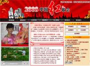 2008中国红歌会