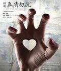 话剧《真情勿扰》时间:12.1-12.5地点:北京9剧场