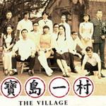 话剧《宝岛一村》时间:1月5日地点:广州白云国际会议中心