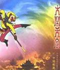 中国经典动漫音乐会时间:7.21地点:北京音乐厅