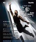 话剧《外套》时间:6.17-6.20地点:北京国家大剧院