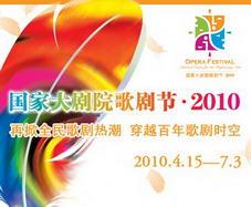 2010国家大剧院歌剧节