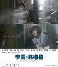 戏剧《李雷和韩梅梅》时间:11.3-11.14地点:北京9剧场