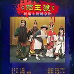 京剧《昭王渡》票数10张时间:9月7日地点:北京东方先锋剧场
