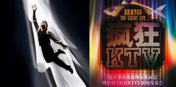 最佳小剧场话剧:《外套》《疯狂KTV》
