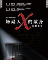 孟意明《嫌疑人X的献身》