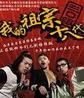 《我的祖宗十八代》时间:04.27-05.22地点:上海话剧艺术中心