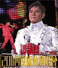 谭咏麟广州演唱会时间:4月9日地点:广州天河体育场