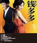 《钱多多嫁人记》时间:05.06-05.22地点:上海话剧艺术中心