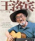 王洛宾2011纪念音乐会时间:5.14地点:重庆大剧院