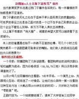 12月 民营剧社组团骂观众事件