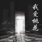 话剧《我爱桃花》时间:12.22-01.17地点:北京人艺实验剧场