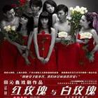 《红白玫瑰》时尚版12.21-01.13北京东方先锋剧场