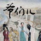 音乐剧《爷们儿》12.29-1.3北京天桥剧场