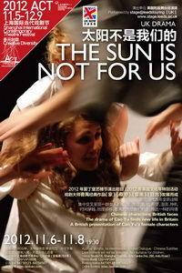 话剧《太阳不是我们的》