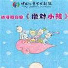 亲子舞台剧《绝对小孩》时间:1.25-1.28地点:中国儿童剧场