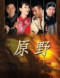 《原野》 上海大剧院 7月24~28日