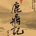 话剧《鹿鼎记》时间:12.31-01.04地点:上海艺海剧院