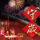 话剧《守岁》时间:12.22-01.08地点:上海话剧艺术中心