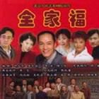 话剧《全家福》时间:12.26-01.03地点:北京 首都剧场