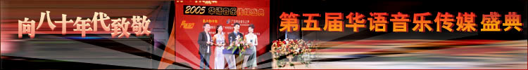第五届华语音乐传媒大奖
