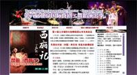 第六届北京国际戏剧舞蹈演出季