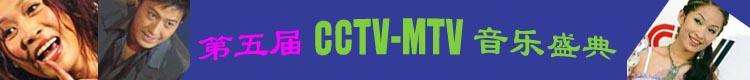 第五届CCTV-MTV音乐盛典