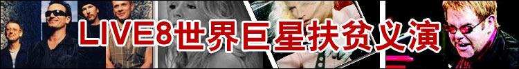 LIVE8世界巨星扶贫义演