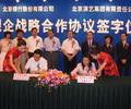 签订银企战略合作协议