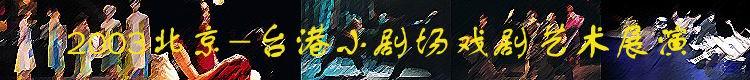 2003北京-台港剧场戏剧艺术展演