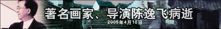 导演陈逸飞上海病逝