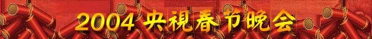 2004年CCTV春节联欢晚会