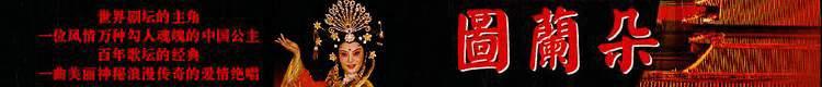 大型京剧《图兰朵公主》