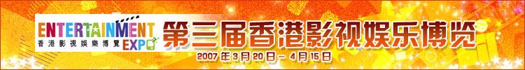 第三届香港影视娱乐博览