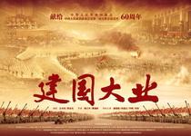 布鲁塞尔北京电影展映活动