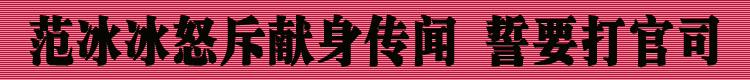"""范冰冰怒斥涉""""黄""""成星报道"""