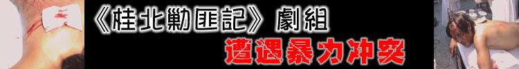 《桂北剿匪记》剧组遭遇暴力冲突