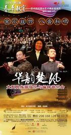 武汉音乐学院节目单