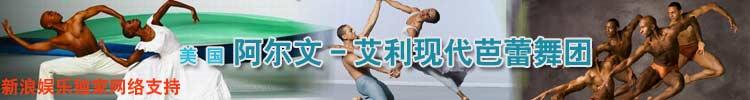 美国阿尔文-艾利现代芭蕾舞团再度来华