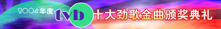2004年度TVB十大劲歌金曲颁奖典礼