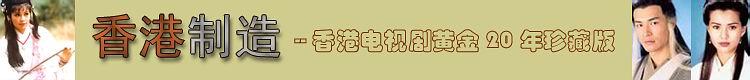 香港制造--香港电视剧黄金20年珍藏版