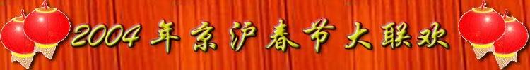 2004年京沪春节大联欢