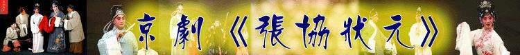京剧《张协状元》