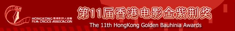 第11届香港电影金紫荆奖