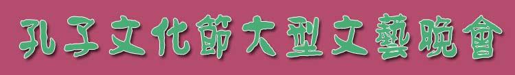 孔子文化节大型文艺晚会