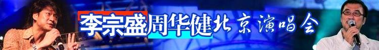 李宗盛周华健北京演唱会